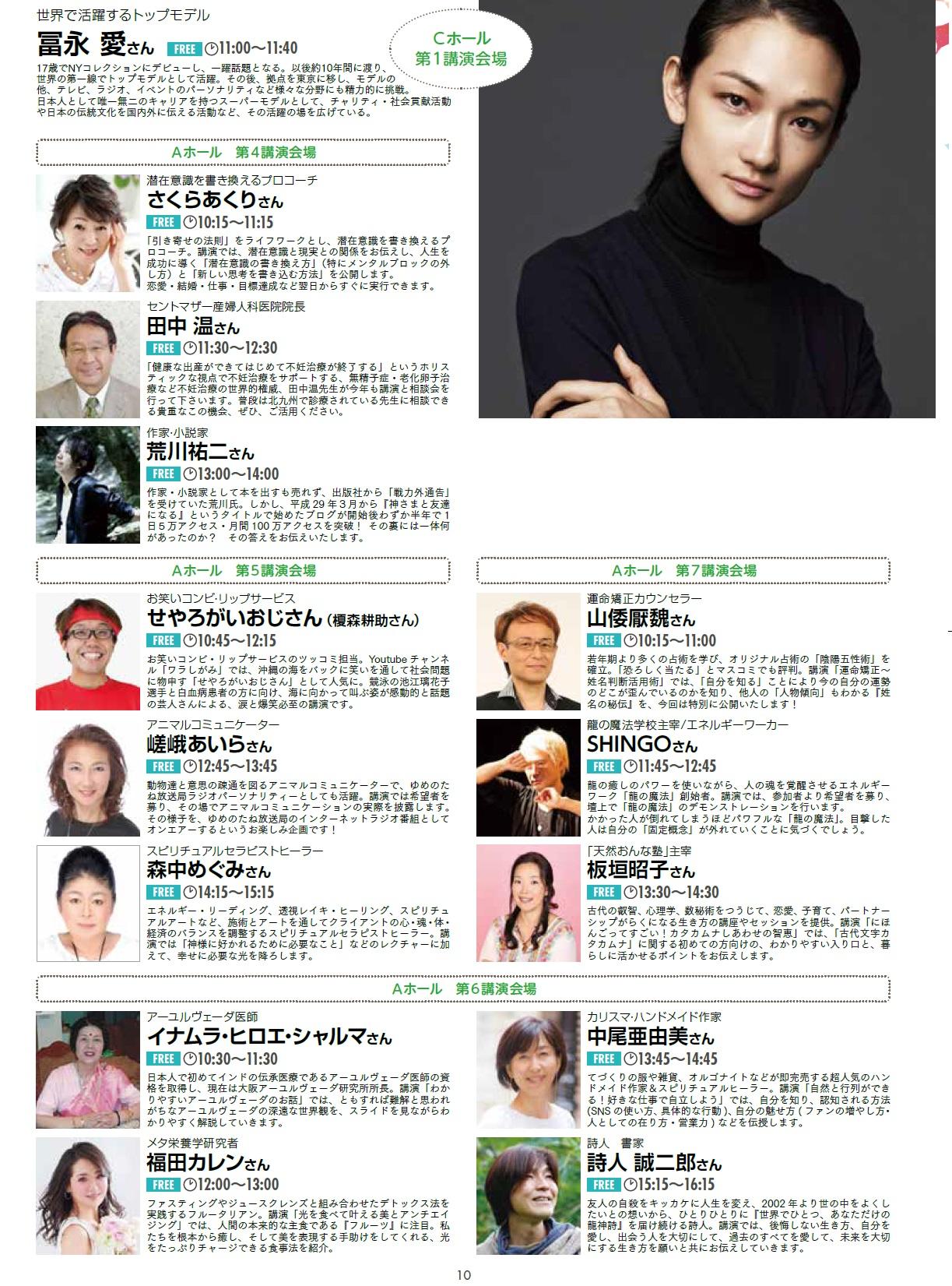 癒しフェア大阪2019パンフ