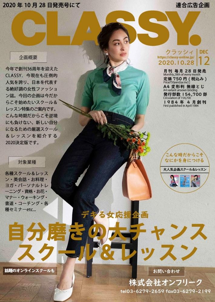CLASSY12月号表紙(仮)